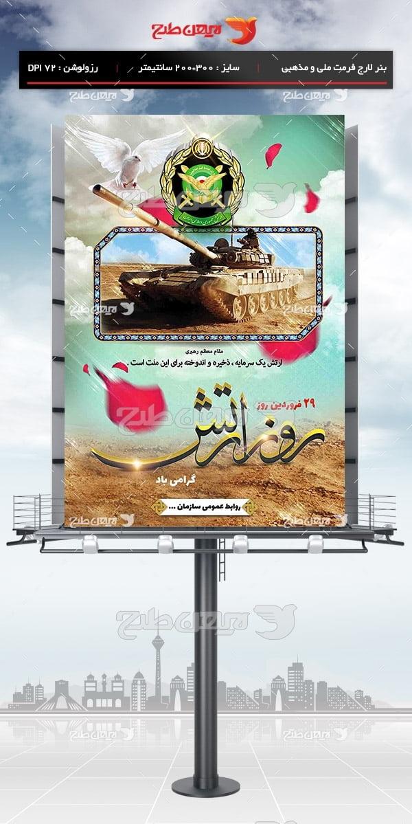 طرح بنر لایه باز روز ارتش جمهوری اسلامی ایران - 29 فروردین