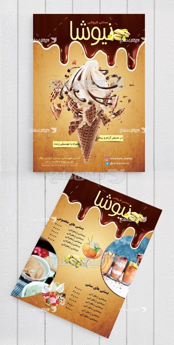 طرح لایه باز بروشور بستنی فروشی نیوشا