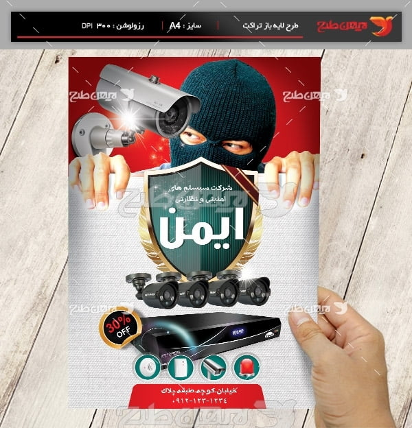 طرح لایه باز پوستر شرکت سیستم های امنیتی و نظارتی ایمن