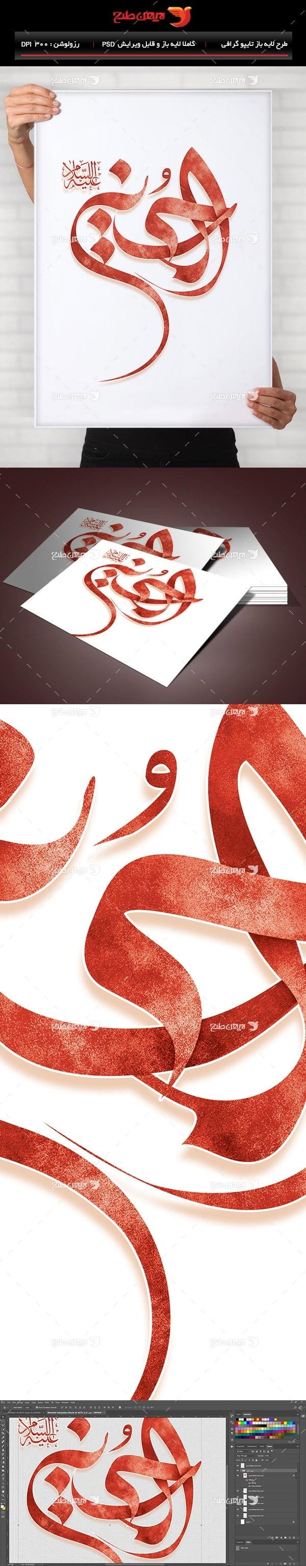 طرح لایه باز تایپوگرافی و خطاطی نام امام حسین(ع)