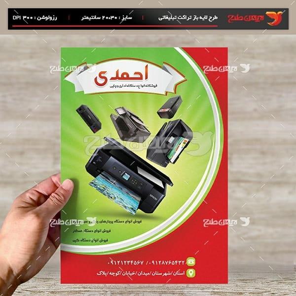 طرح لایه باز تراکت و پوستر تبلیغاتی فروشگاه انواع دستگاه چاپی احمدی