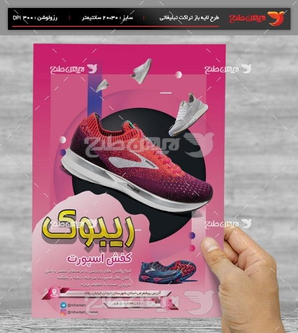 طرح لایه باز تراکت و پوستر تبلیغاتی کفش اسپورت