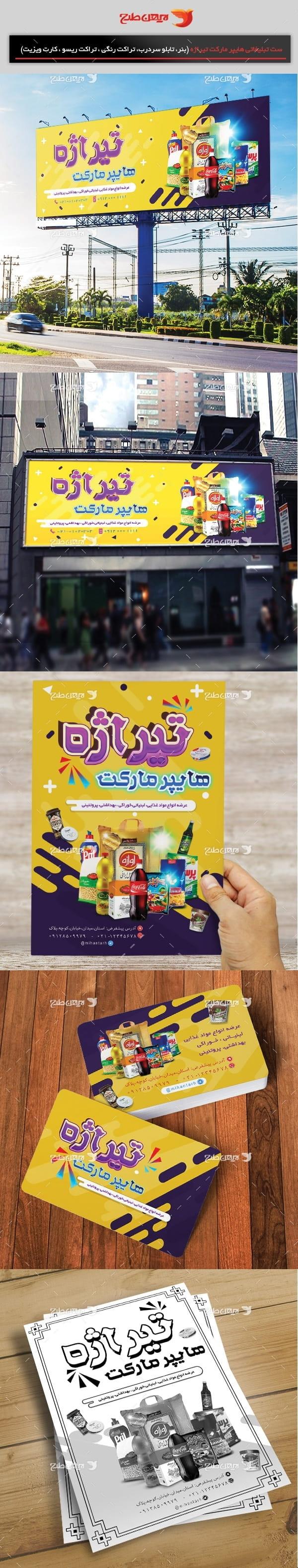 طرح لایه باز ست تبلیغاتی هایپر مارکت و سوپر مارکت تیراژه(تراکت رنگی، کارت ویزیت، تابلو سردرب ، تراکت ریسو و منو)