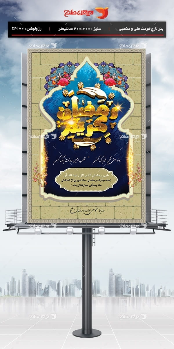 طرح بنر لایه باز ماه مبارک رمضان