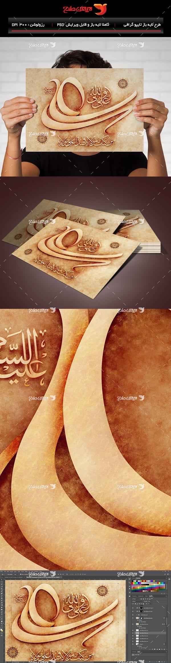 طرح لایه باز تایپوگرافی و خطاطی نام امام علی (ع)