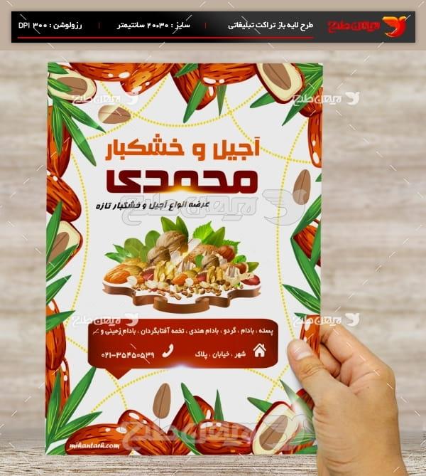 طرح لایه باز تراکت و پوستر تبلیغاتی آجیل و خشکبار محمدی