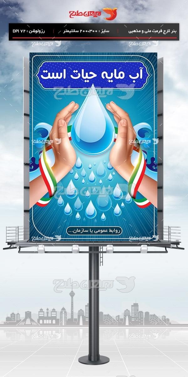 طرح لایه باز بنر  پبام شهروندی کمبود آب