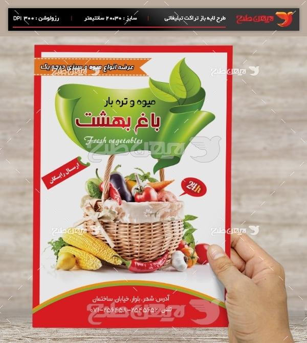 طرح لایه باز تراکت و پوستر تبلیغاتی میوه فروشی باغ بهشت
