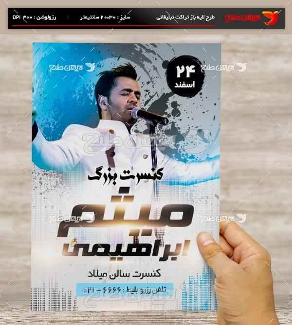 طرح لایه باز تراکت و پوستر تبلیغاتی کنسرت بزرگ میثم ابراهیمی