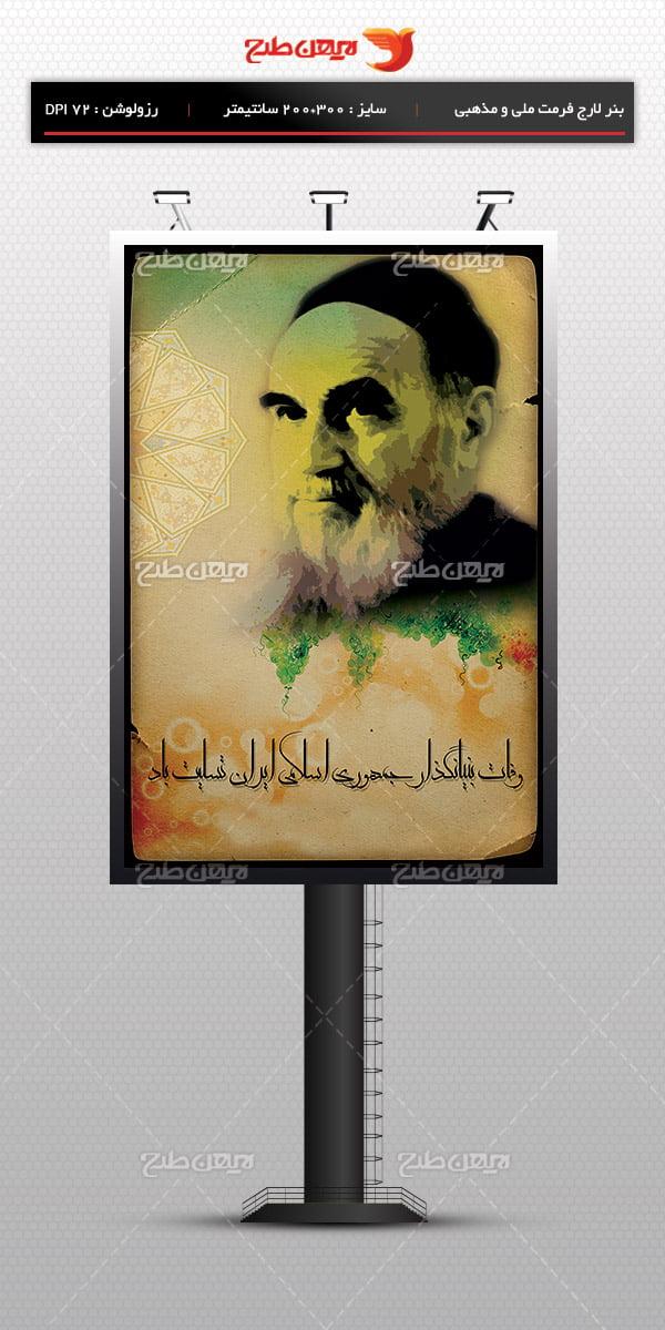 طرح بنر لایه باز رحلت امام خمینی (ره) 09