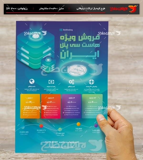 طرح لایه باز تراکت و پوستر تبلیغاتی فروش ویژه هاست سی پنل ایران
