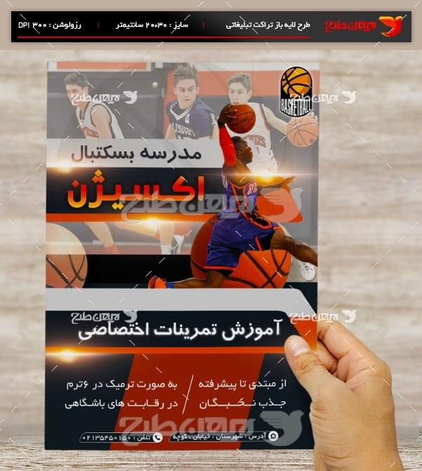 طرح لایه باز پوستر تبلیغاتی مدرسه بسکتبال