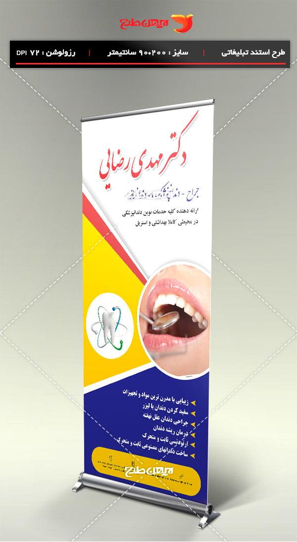 طرح بنر استند دندانپزشکی