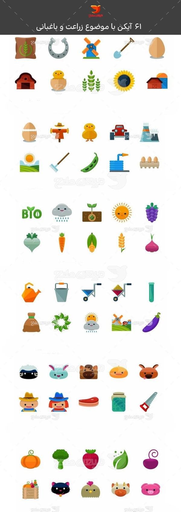 مجموعه آیکن ویژه زراعت و باغبانی