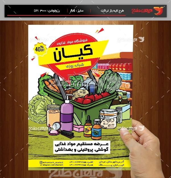 طرح لایه باز پوستر فروشگاه مواد غذایی و اغذیه فروشی