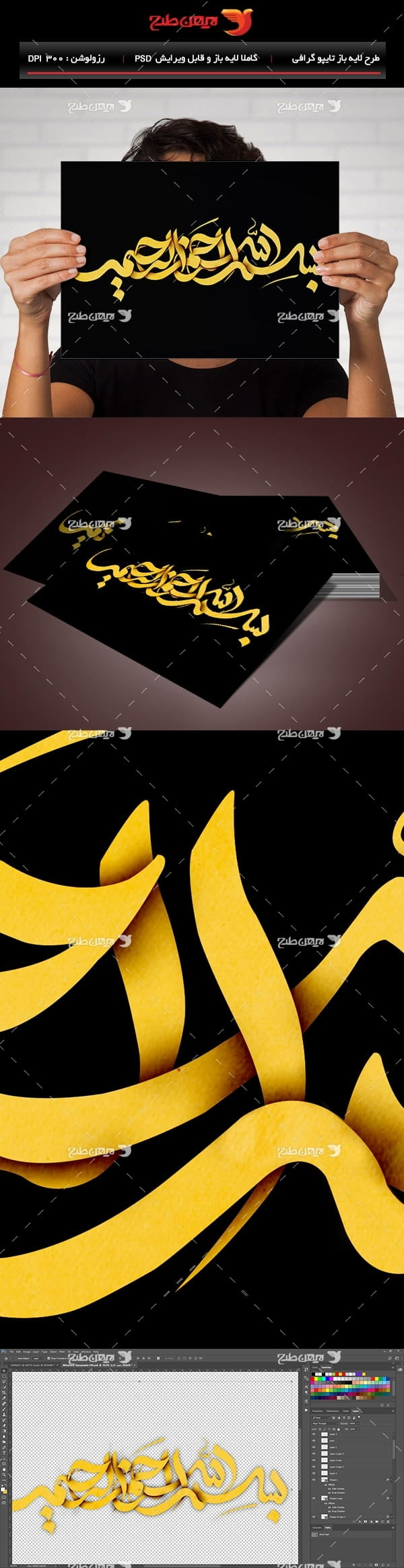 طرح لایه باز تایپوگرافی و خطاطی بسم الله الرحمن رحیم