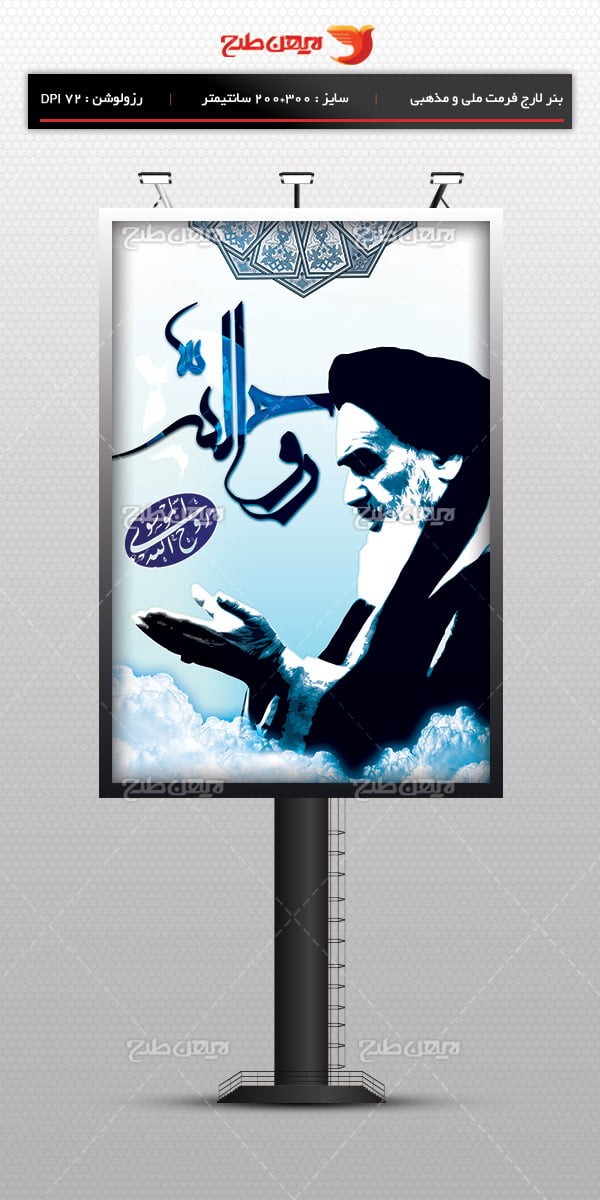 طرح بنر لایه باز رحلت امام خمینی (ره) 10