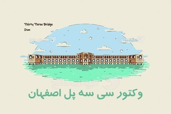 وکتور سی سه پل اصفهان