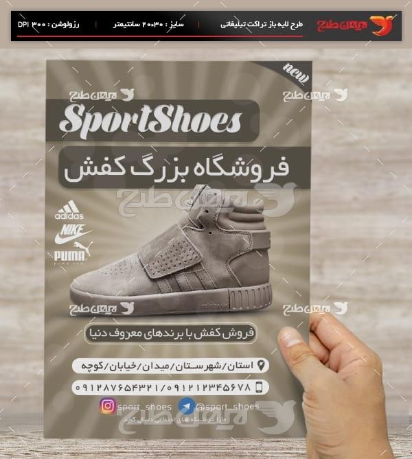 طرح لایه باز پوستر و تراکت تبلیغاتی فروشگاه کفش