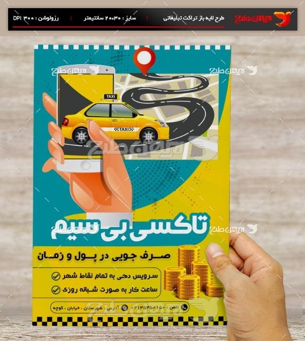 طرح لایه باز پوستر تبلیغاتی تاکسی تلفنی