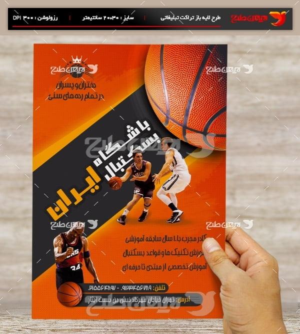 تراکت لایه باز رنگی با موضوع باشگاه و کلاس های آموزشی ورزش بسکتبال