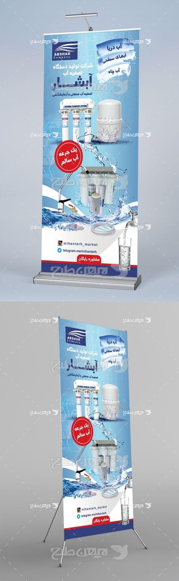 طرح لایه باز استند شرکت تولید دستگاه تصفیه آب آبشار