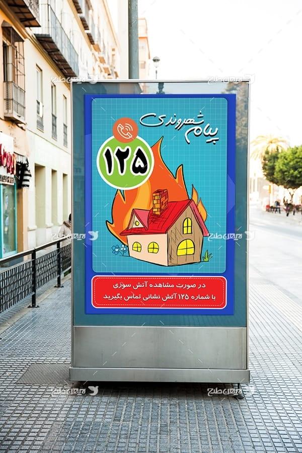 طرح لایه باز پیام شهروندی با موضوع در صورت مشاهده آتش سوزی با شماره 125 آتش نشانی تماس بگیرید