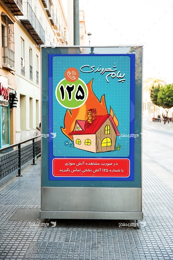 طرح لایه باز پیام شهروندی با موضوع آتش سوزی و شماره 125 آتش نشانی