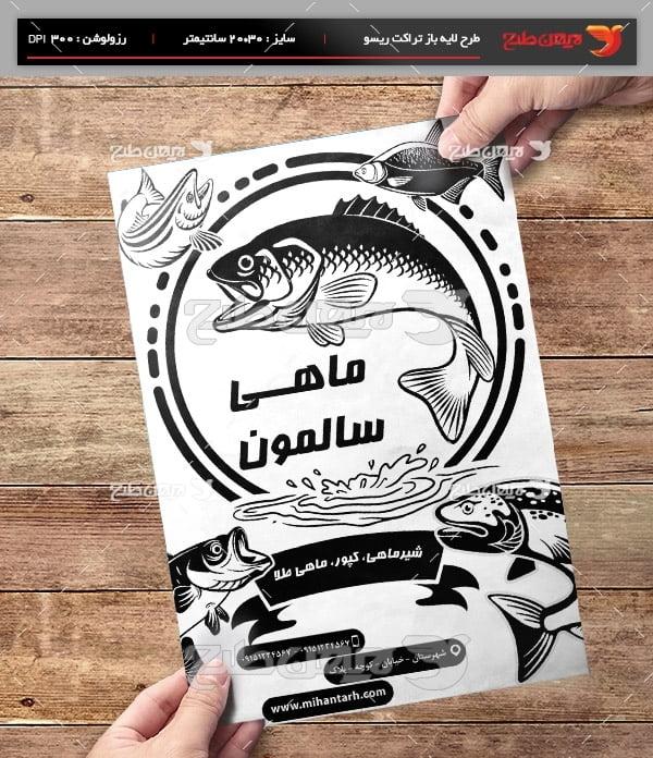 طرح لایه باز تراکن ریسو فروش ماهی