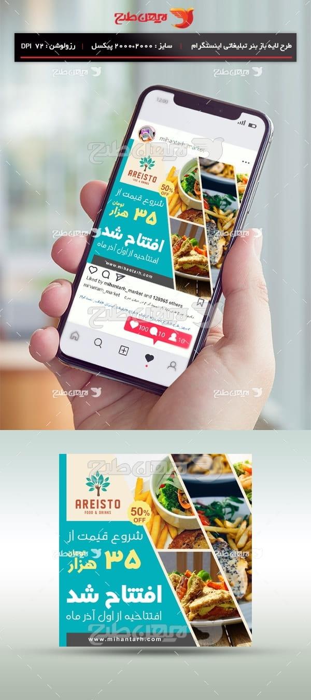 طرح لایه باز بنر اینستگرام ویژه رستوران