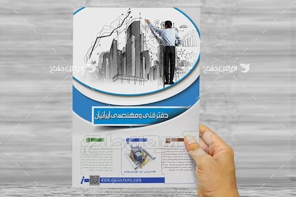طرح لایه باز پوستر تبلیغاتی دفتر فنی و مهندسی ایرانیان