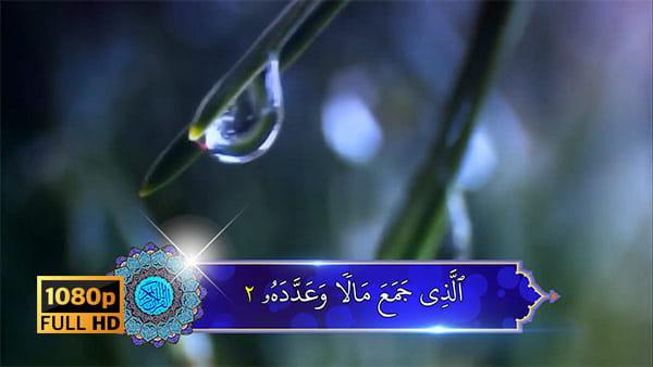 کلیپ ویدیویی تلاوت قرآن سوره همزه آیات 1 تا 4