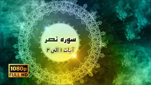 کلیپ ویدیویی تلاوت قرآن سوره نصر آیات 1 تا 3