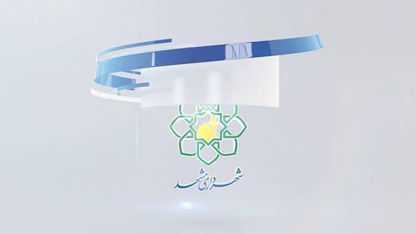 پروژه افترافکت نمایش لوگو شهرداری مشهد