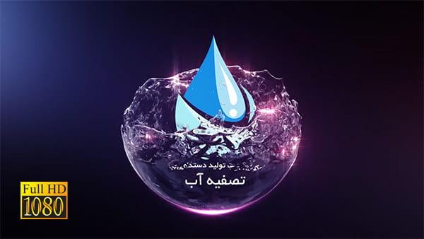 پروژه افترافکت شرکت تصفیه آب