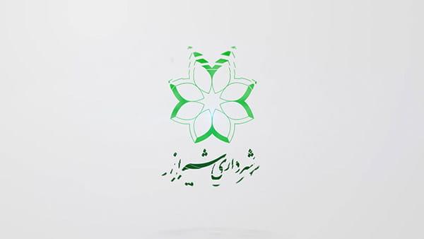پروژه افترافکت نمایش لوگو شهرداری شیراز