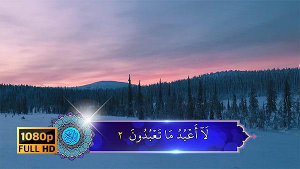 کلیپ ویدیویی تلاوت قرآن سوره کافرون