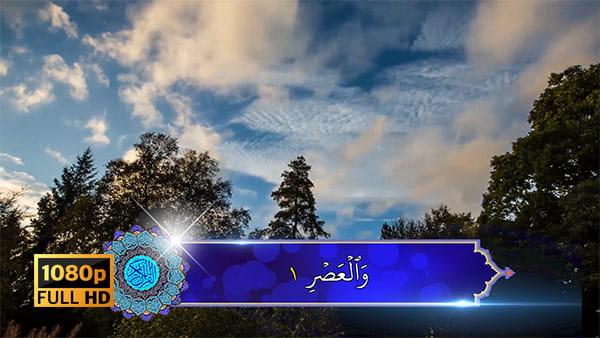کلیپ ویدیویی تلاوت قرآن سوره عصر آیات 1 الی 3
