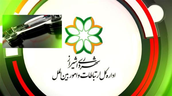 لوگو تبلیغاتی افترافکت شهرداری شیراز