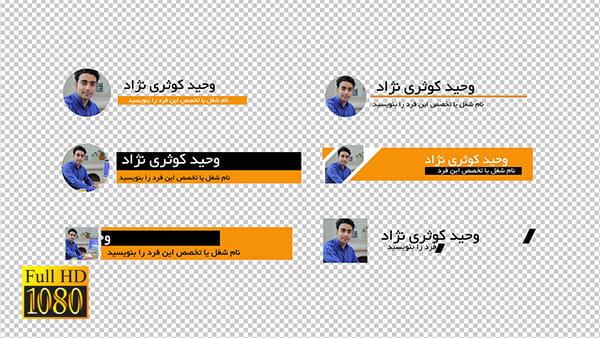 پروژه افترافکت زیرنویس فارسی اسامی تیزر یا فیلم