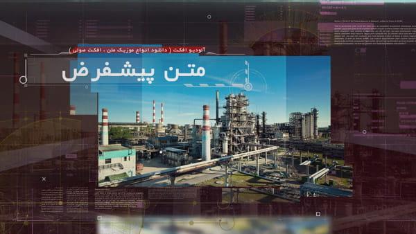 پروژه افترافکت نمایش تصاویر صنعتی ویژه پتروشیمی