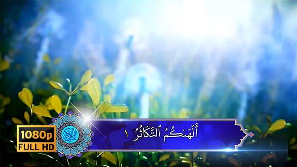 کلیپ ویدیویی تلاوت قرآن سوره تکاثر آیات 1 تا 4