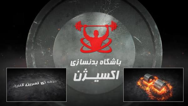 پروژه افترافکت نمایش لوگو باشگاه بدنسازی