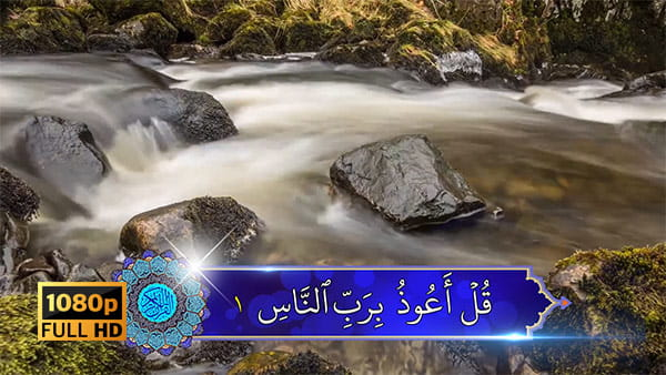 کلیپ ویدیویی تلاوت قرآن سوره ناس آیات 1 تا 6