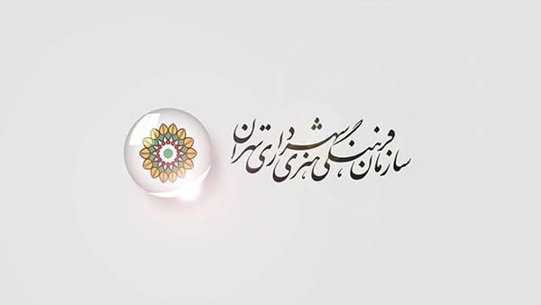 پروژه افترافکت نمایش لوگو سازمان فرهنگی و هنری شهرداری تهران