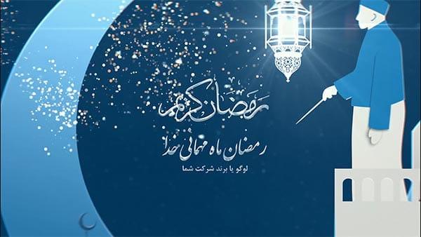 پروژه افترافکت ویژه ماه رمضان