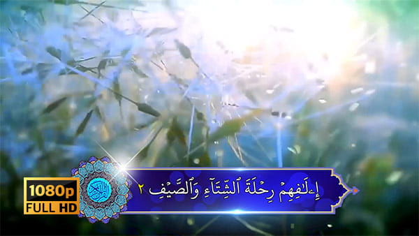 کلیپ ویدیویی تلاوت قرآن سوره قریش آیات 1 تا 4