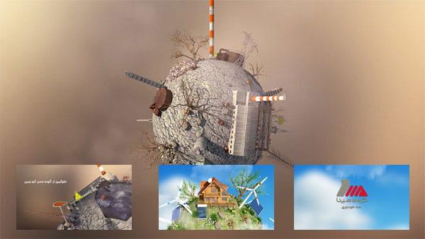 تیزر تبلیغاتی افترافکت شرکت مپنا، تولید انرژی خورشیدی