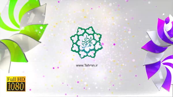 پروژه افترافکت نمایش لوگو شهرداری تهران