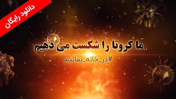 پروژه فارسی رایگان افترافکت ویروس کرونا